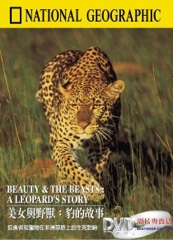 Beauty and the Beasts: A Leopard's Story Image Cover