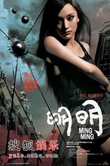 Ming Ming Image Cover