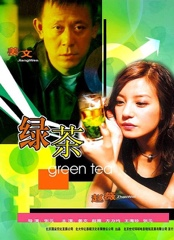 Green Tea Image Cover