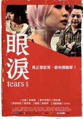 Tears Image Cover