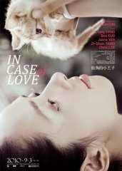 In Case of Love Image Cover