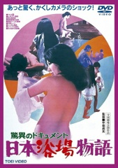 Pilgrimage to Japanese Baths Image Cover