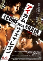 I Come with the Rain Image Cover