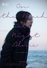 On the Beach at Night Alone Image Cover
