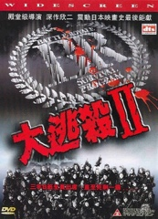 Battle Royale II: Requiem Image Cover