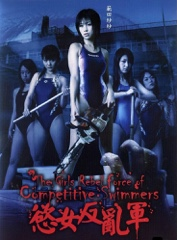 The Girls Rebel Force of Competitive Swimmers Image Cover