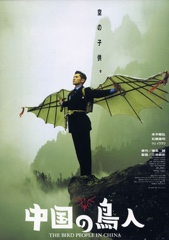 The Bird People in China Image Cover