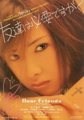 Dear Friends Image Cover