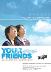 Your Friends Image Cover