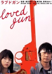 Loved Gun Image Cover