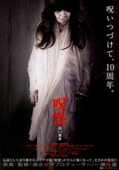 Ju-on: The Grudge 3 White Ghost Image Cover