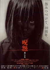 Ju-on: The Grudge 4 Black Ghost Image Cover