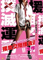 Stop the Bitch Campaign - Version 2.0 Image Cover