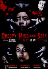 Creepy Hide and Seek Image Cover