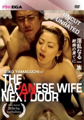 The Japanese Wife Next Door Image Cover