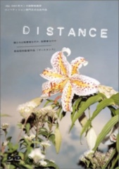 Distance Image Cover