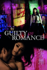 Guilty of Romance Image Cover
