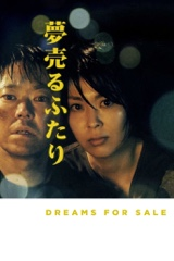 Dreams for Sale Image Cover