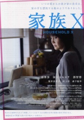 Household X Image Cover
