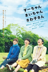 Sue, Mai & Sawa: Righting the Girl Ship Image Cover