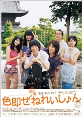 The Shikisoku Generation Image Cover