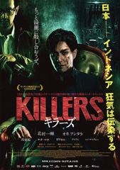 Killers Image Cover