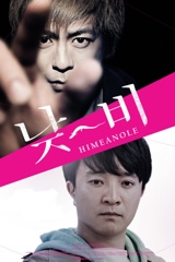 Himeanole Image Cover