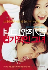 My Sassy Girl Image Cover