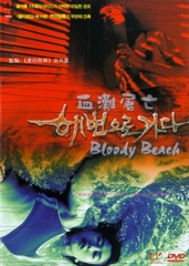 Bloody Beach Image Cover