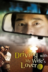 Driving with my Wife's Lover Image Cover