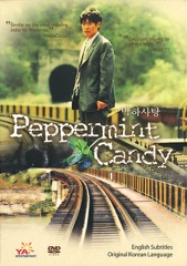 Peppermint Candy Image Cover