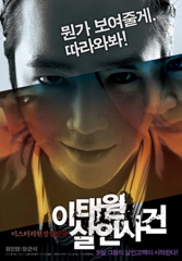 The Case of Itaewon Homicide Image Cover
