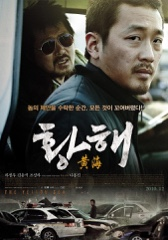 The Yellow Sea Image Cover