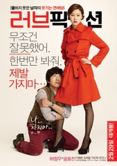 Love Fiction Image Cover