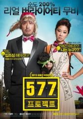 577 Project Image Cover