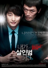 Confession of Murder Image Cover